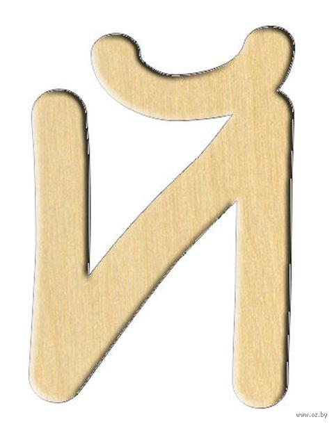 """Заготовка деревянная """"Русский алфавит. Буква Й"""" (25х36 мм)"""