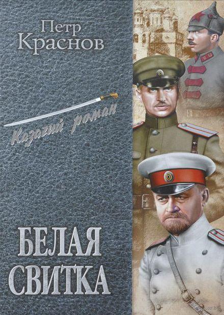 Белая свитка. Петр Краснов