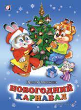 Новогодний карнавал. Ирина Новикова