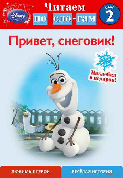 Привет, снеговик! Шаг 2 (Холодное сердце) — фото, картинка