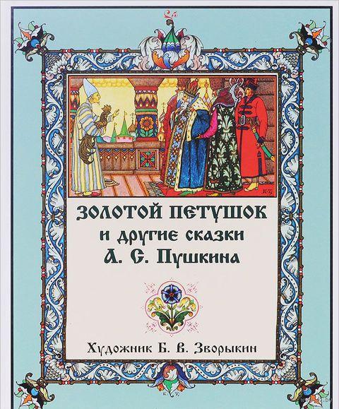 Золотой петушок и другие сказки. Александр Пушкин