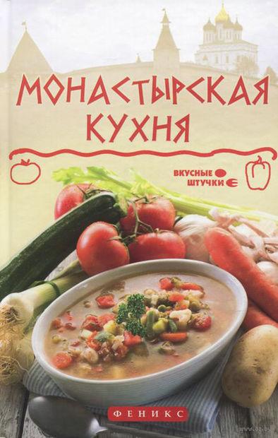 Монастырская кухня. Ярослав Богушевский