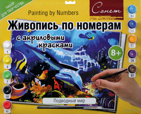 """Картина по номерам """"Подводный мир"""" (300х420 мм)"""