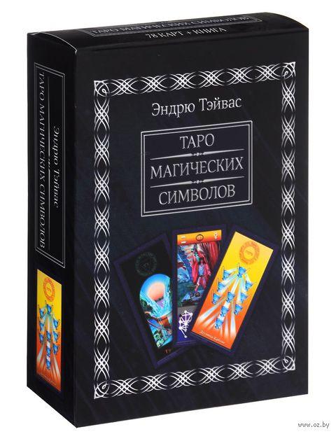 Таро магических символов (+ 78 карт). Эндрю Тэйвас