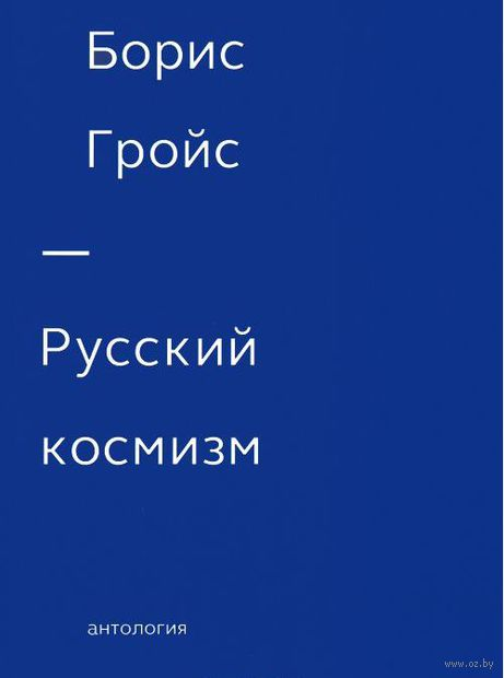 Русский космизм. Борис Гройс