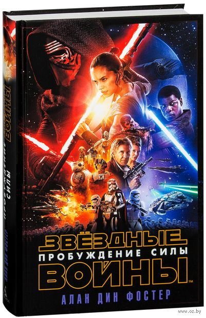 Звездные Войны. Эпизод VII. Пробуждение силы. Алан Дин Фостер