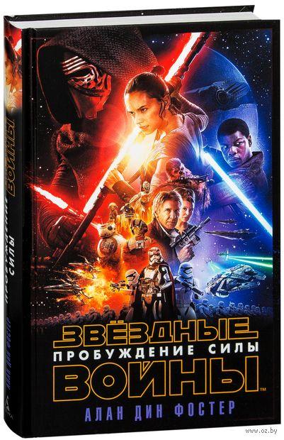 Звёздные войны. Эпизод VII. Пробуждение силы — фото, картинка