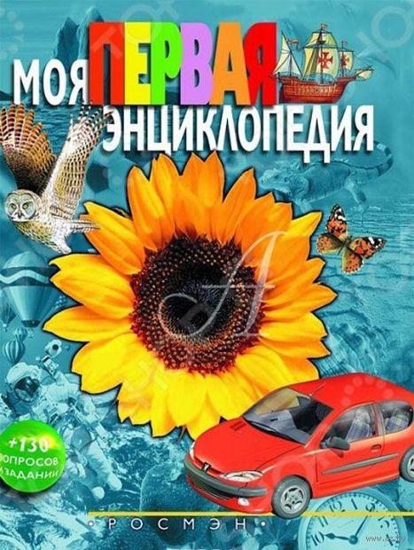 Моя первая энциклопедия. Леонид Гальперштейн