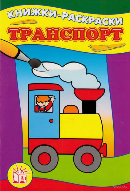 Транспорт. Книжки-раскраски — фото, картинка