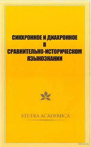 Синхронное и диахронное в сравнительно-историческом языкознании — фото, картинка