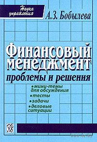 Финансовый менеджмент. Проблемы и решения. Алла Бобылева