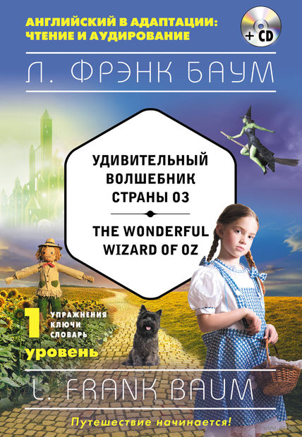 The Wonderful Wizard of Oz (+ CD) — фото, картинка