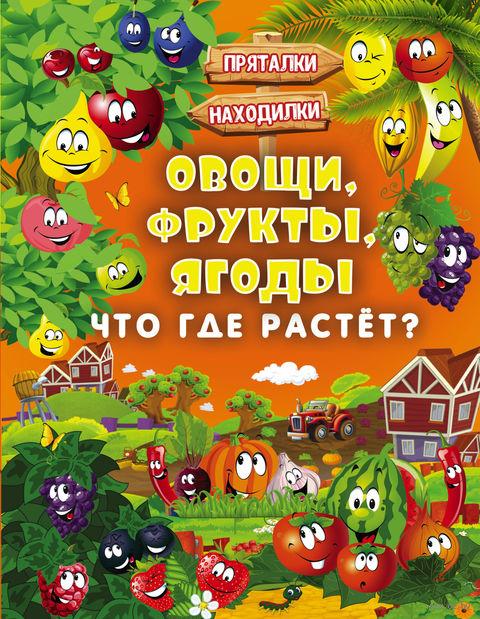 Овощи, фрукты, ягоды. Что где растет? — фото, картинка