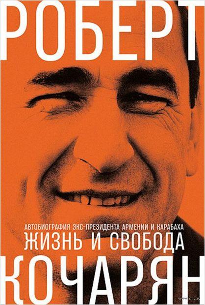 Жизнь и свобода. Автобиография экс-президента Армении и Карабаха — фото, картинка