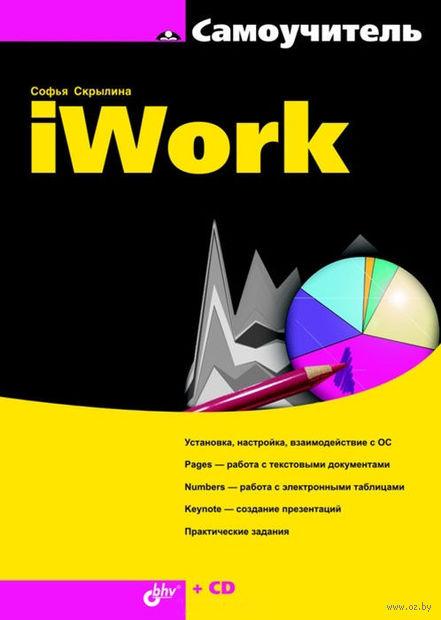 Самоучитель iWork (+ CD). Софья Скрылина