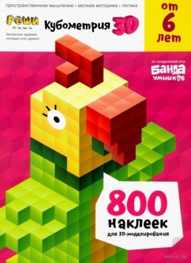 Реши-пиши. Кубометрия 3D. Пособие с развивающими заданиями для детей от 6 лет — фото, картинка