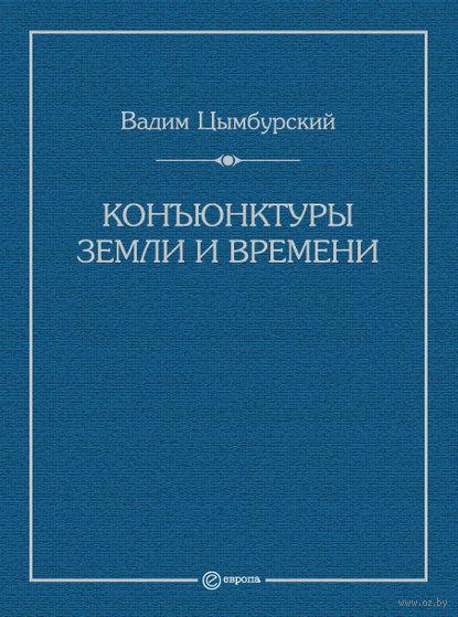 Конъюнктуры Земли и Времени. Вадим Цымбурский