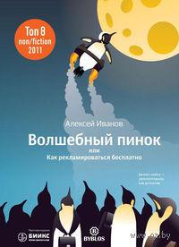 Волшебный пинок, или Как рекламироваться бесплатно. Алексей Иванов