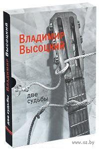 Две судьбы (подарочное издание). Владимир Высоцкий