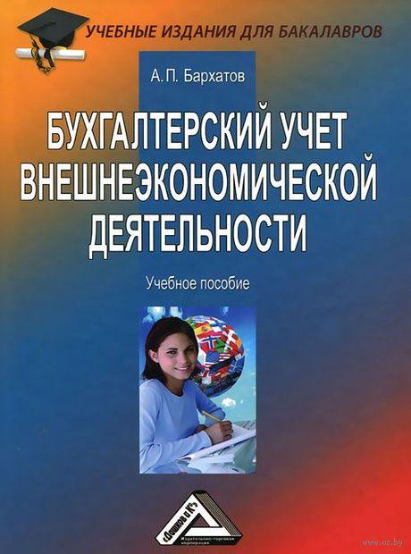 Бухгалтерский учет внешнеэкономической деятельности — фото, картинка