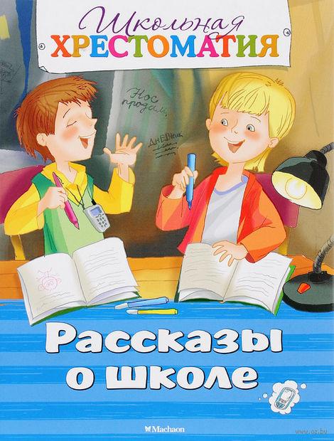 Рассказы о школе — фото, картинка