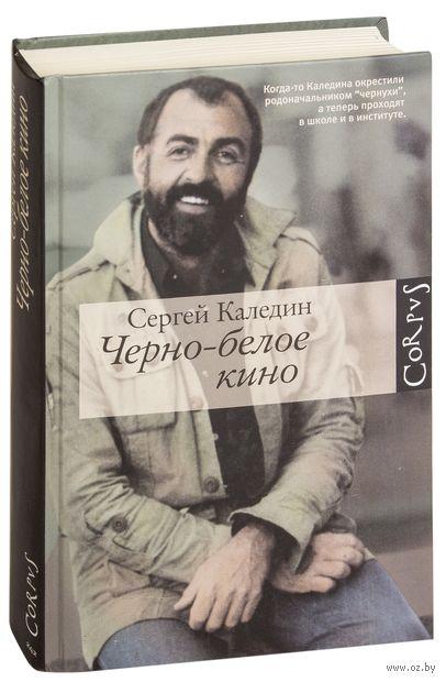 Черно-белое кино. Сергей Каледин
