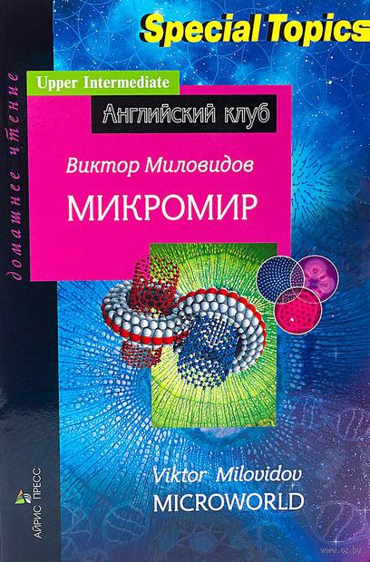 Микромир. Виктор Миловидов