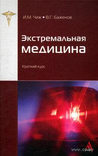 Экстремальная медицина. Иван Чиж, В. Баженов