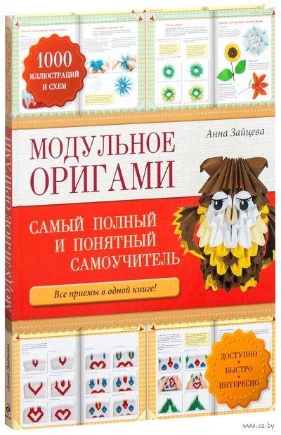 Модульное оригами. Самый полный и понятный самоучитель. Анна Зайцева