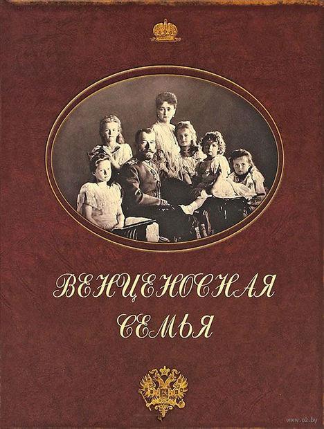 Венценосная семья. Фотоальбом о царской семье