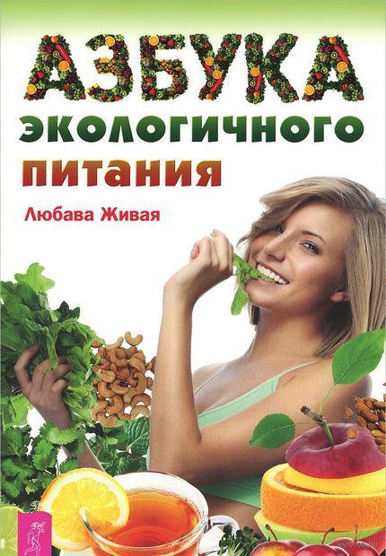 Азбука экологичного питания. Любава Живая