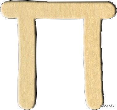 "Заготовка деревянная ""Русский алфавит. Буква П"" (32х30 мм)"