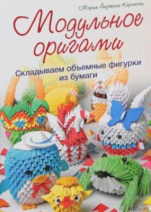 Модульное оригами. Складываем объемные фигурки из бумаги. Мария Карлесси