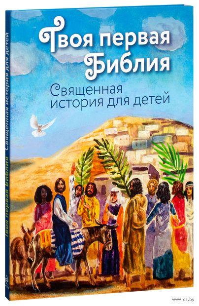 Твоя первая Библия. Священная история для детей. Екатерина Щеголева