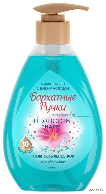"""Жидкое мыло """"Нежность лепестков"""" (240 мл)"""