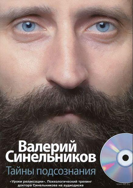 Тайны подсознания (+ CD). Валерий Синельников