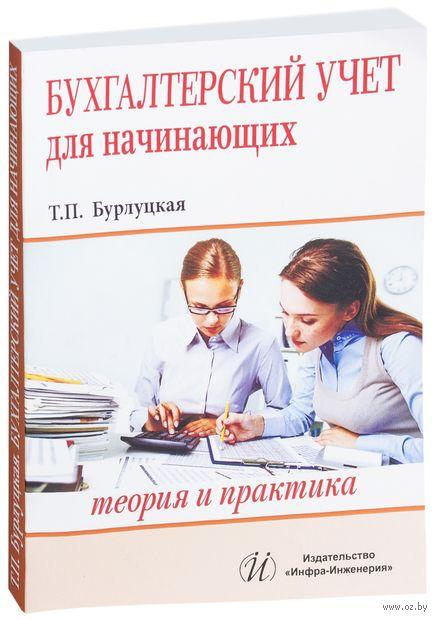 Бухгалтерский учет для начинающих. Татьяна Бурлуцкая