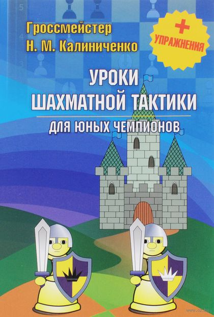 Уроки шахматной тактики для юных чемпионов. Николай Калиниченко