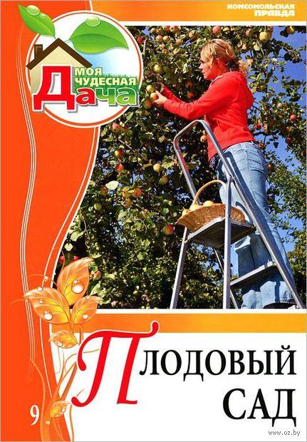 Плодовый сад. Юрий Горбунов, Виталий Криворучко