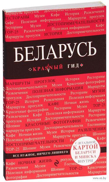 Беларусь. Дмитрий Кульков
