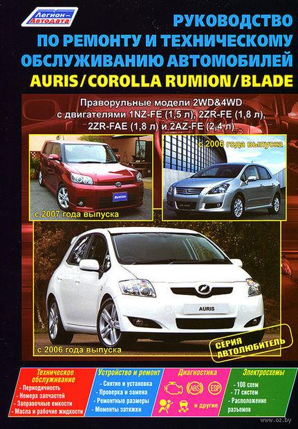 Toyota Auris / Blade с 2006 г. Corolla Rumion с 2007 г. Руководство по ремонту и техническому обслуживанию