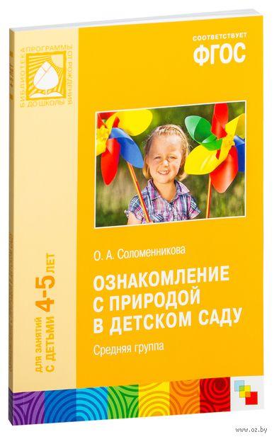 Ознакомление с природой в детском саду. Средняя группа. Ольга Соломенникова