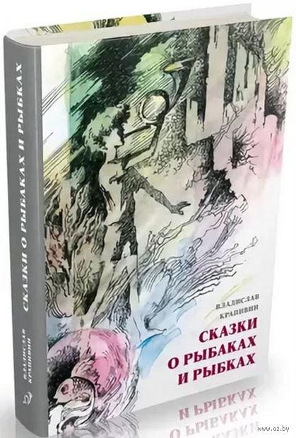 Сказки о рыбаках и рыбках. Владислав Крапивин