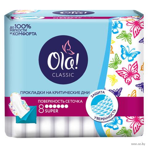 """Гигиенические прокладки """"Ola! Classic. Поверхность сеточка"""" (8 шт.) — фото, картинка"""