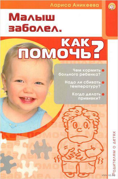 Родителям о детях. Малыш заболел. Как помочь? — фото, картинка