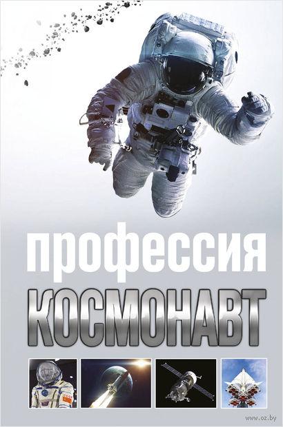 Профессия - космонавт — фото, картинка