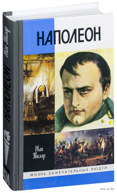 "Наполеон, или Миф о ""спасителе"" — фото, картинка"