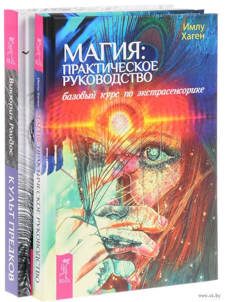 Культ предков. Сила нашей крови Магия. Практическое руководство (комплект из 2-х книг) — фото, картинка