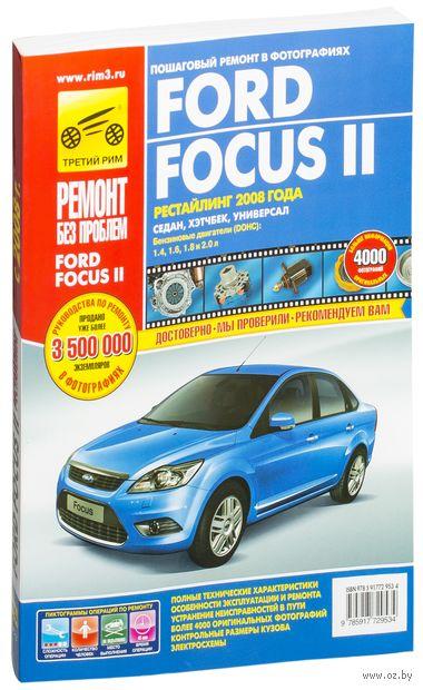 Ford Focus II. Руководство по эксплуатации, техническому обслуживанию и ремонту. Рестайлинг 2008 года