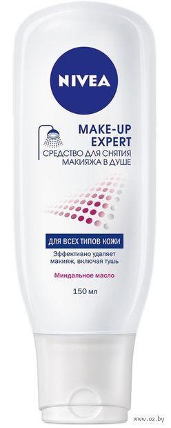 """Средство для снятия макияжа """"Make-Up Expert"""" (150 мл) — фото, картинка"""